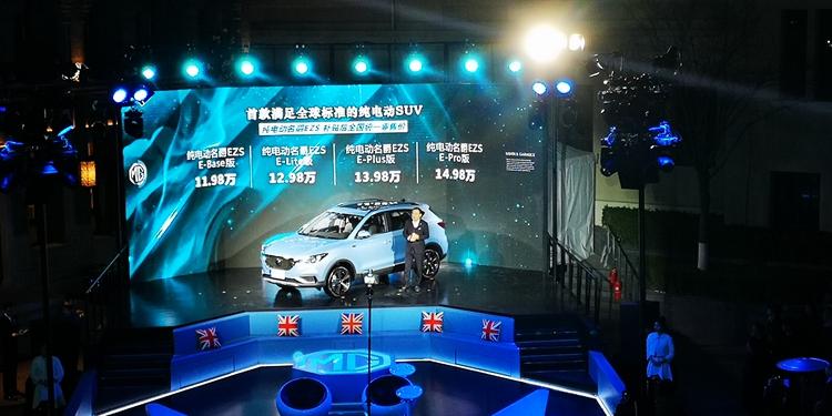 名爵EZS正式上市 共四款车型 补贴后售价11.98万元起