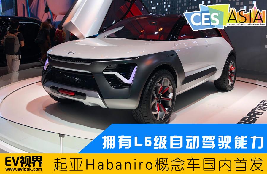 拥有L5级自动驾驶能力 起亚Habaniro?#25293;?#36710;国内首发