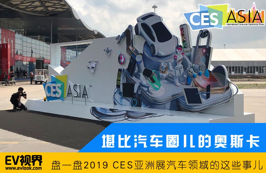 堪比汽车圈儿的奥斯卡 盘一盘2019 CES亚洲展汽车领域的这些事儿
