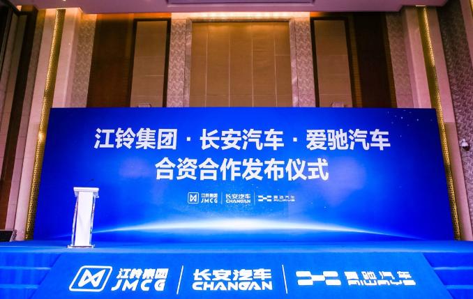 江铃长安爱驰正式宣布合资合作 优势互补为国内汽车行业混改再进一程