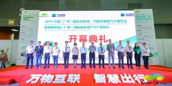 2019中国(广州)国际新能源、节能及智能汽车展览会 9月11日隆重开幕