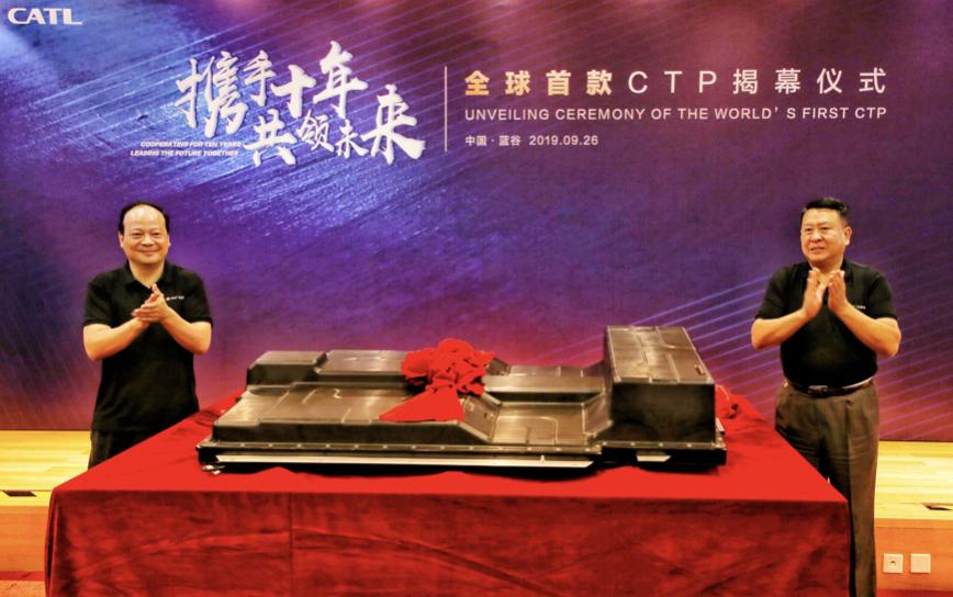 北汽新能源携手宁德时代推出全球首款CTP电池包