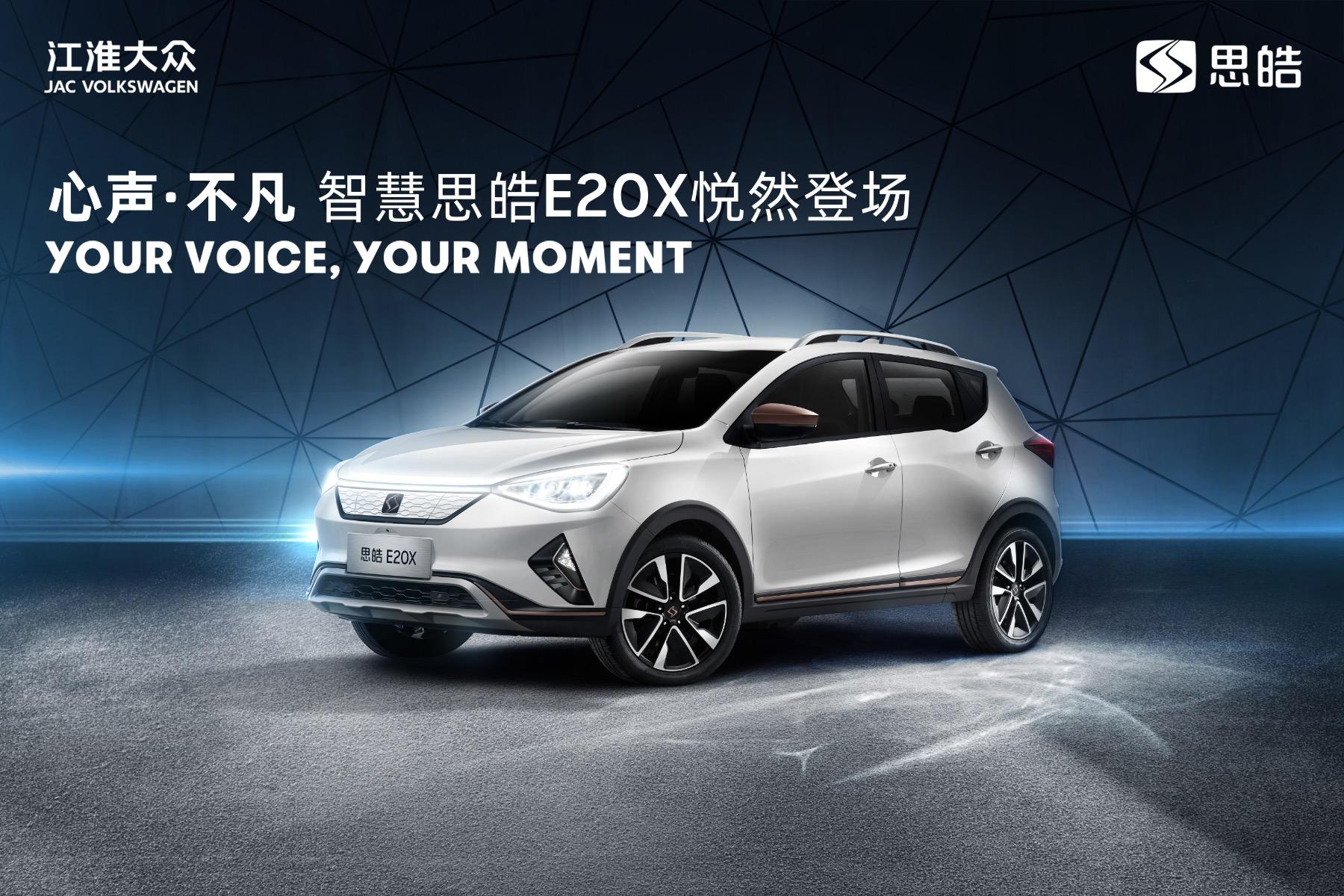 思皓E20X正式公布售价 首批品牌体验店盛大开业