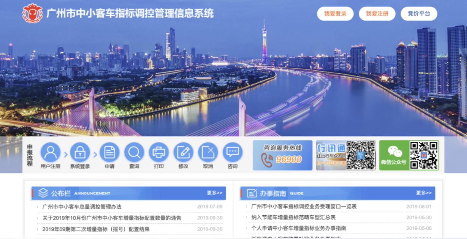 广州9月将增加一次摇号 新增10000个指标