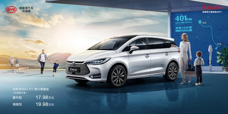 中國首款純電智聯家用MPV—全新宋MAX EV登陸北京 售價17.98萬—19.98萬元