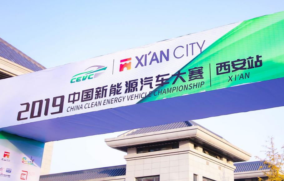 对话丨2019中国新能源汽车大赛西安站 高层领导专访