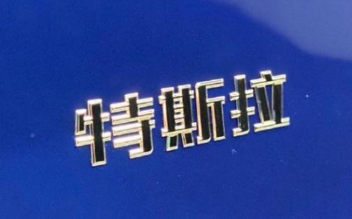 爆料!国产Model 3第一批准备交付