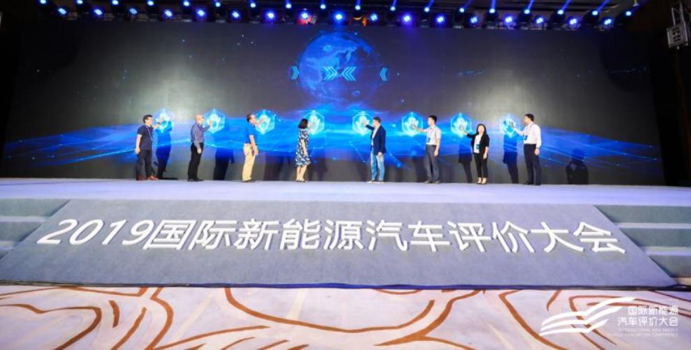 2019 国际新能源汽车评价大会在三亚顺利召开
