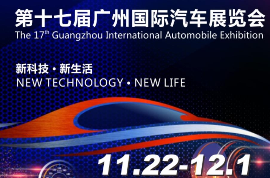 2019广州国际车展 这几款新能源车你不容错过