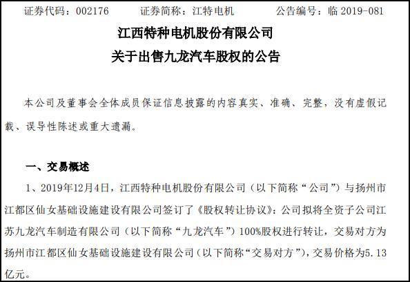 江特電機擬以5.31億元出售九龍汽車100%股權