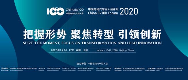 中國電動汽車百人會論壇(2020) 將于1月10日召開