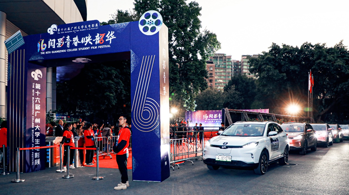 榮膺廣州大學生電影展官方指定座駕 威馬EX5成就新青年逐夢之旅