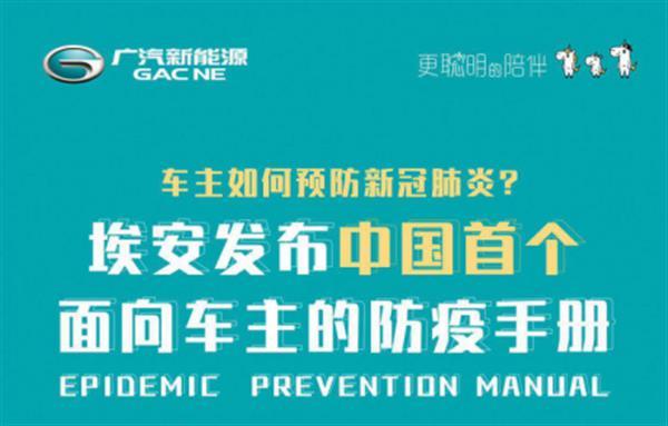 抗击疫情 我们同在 广汽新能源发布国内首个车主健康防疫手册