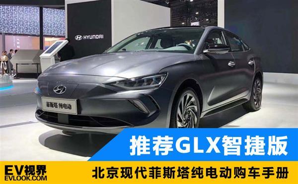 推荐GLX智捷版 北京现代菲斯塔纯电动购车手册