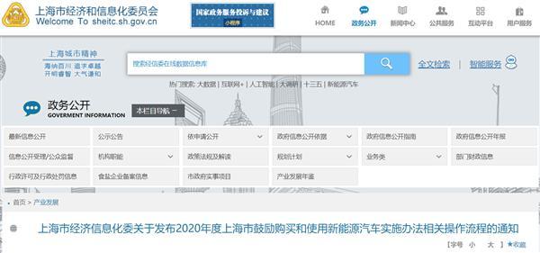 上海去年6月25日以后注册新能源汽车无地补