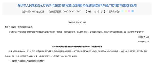 最高可补贴2万元 深圳推出促进新能源汽车消费政策