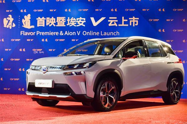 补贴后售价15.96万起 广汽新能源Aion V正式上市
