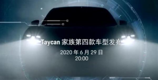 注重續航 Taycan入門版車型將于6月29日開啟預售