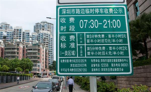 深圳市:落實新能源車路邊停車優惠政策