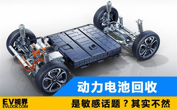 新能源汽車動力電池回收利用是敏感話題?其實不然