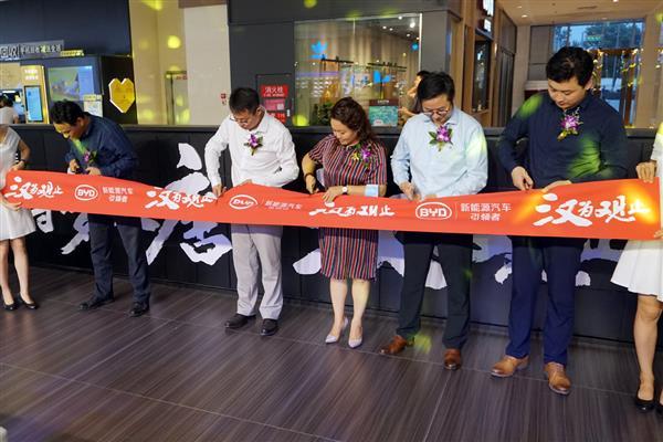 比亚迪汽车城市商超体验店环耀龙德广场店开业 华北地区首家