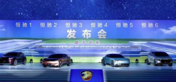 豪横!恒大汽车发布首期6款新车