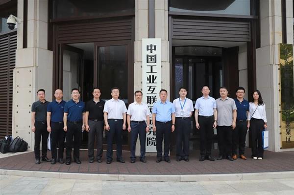 北汽集团与中国工业互联网研究院洽谈 筹建车联网创新中心