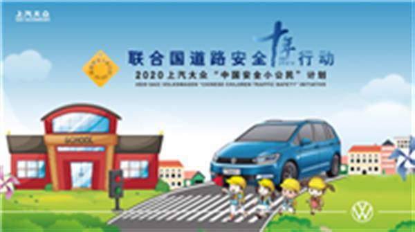 """2020上汽大众""""中国安全小公民""""计划再启程"""
