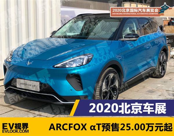 2020北京车展:ARCFOX αT预售价25.00万元-33.00万元
