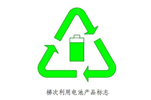 工信部:鼓励梯次利用企业与汽车、蓄电池生产企业合作