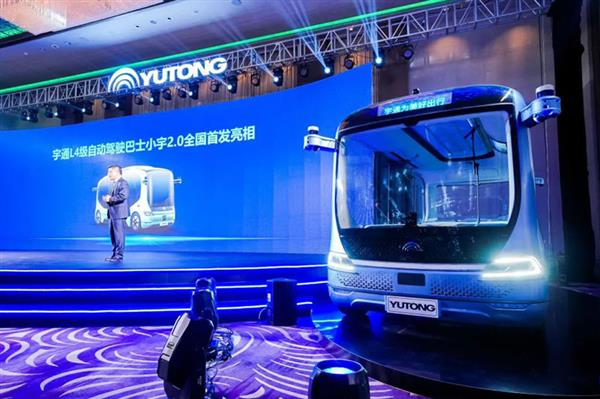 宇通发布智慧出行解决方案 L4级自动驾驶小宇2.0正式亮相