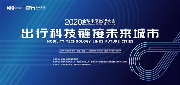 第四届全球未来出行大会10月29日即将开幕