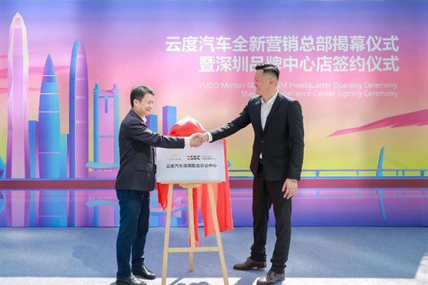 云度汽车全新营销总部落户深圳 深圳联合办公中心正式启用