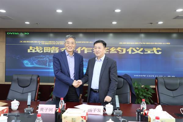 北汽新能源与中国软件评测中心深化合作 推汽车软件测试发展