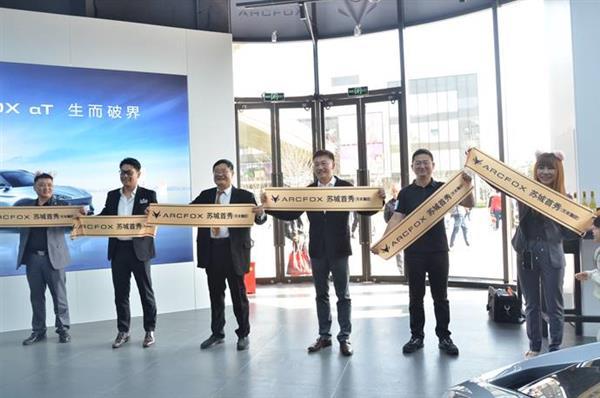 苏州ARCFOX Space店开业  ARCFOX极狐全国渠道版图再下一城