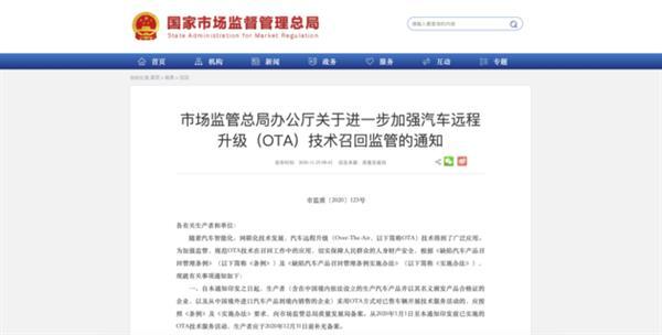"""国家市场监管总局出台对汽车""""OTA技术召回""""新政"""