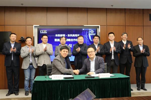 东风商用车与未势能源签署战略合作协议 共同打造氢能重卡