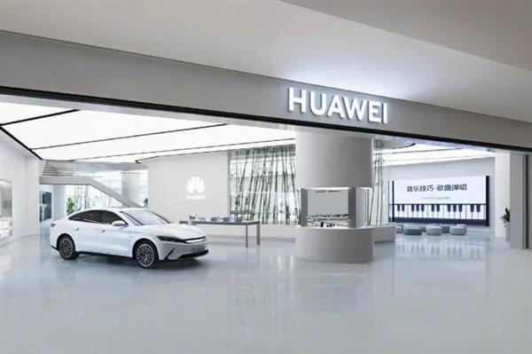 比亚迪汉EV入驻华为成都旗舰店 还将陆续入驻上海等体验店