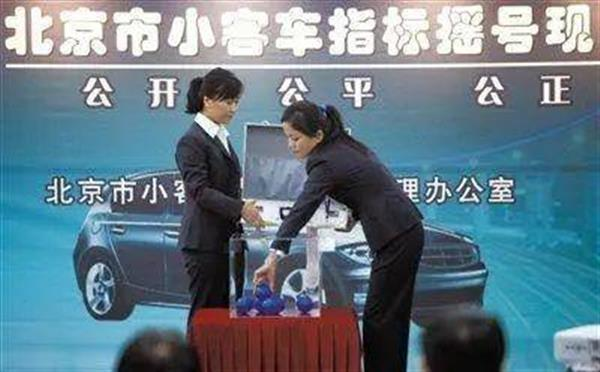 北京公布最新小客车指标信息 新能源指标6万个