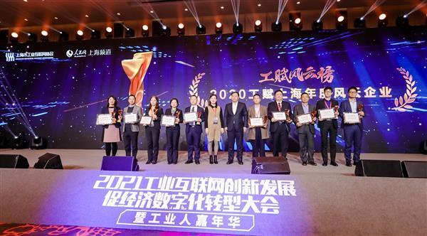 威马汽车、中国商飞、国网电力荣获工业互联网2020年度风云企业