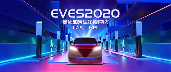 实至名归!EVES 2020新能源汽车品牌年度评选大奖出炉