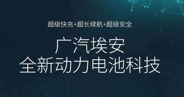 广汽埃安石墨烯超级电池预告发布 续航里程可达1000公里