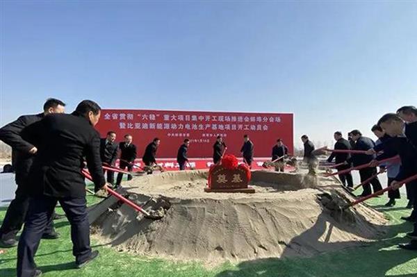 比亚迪蚌埠新能源动力电池生产基地开工建设 总投资60亿元