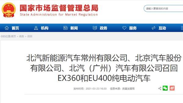 北汽新能源、北京汽车召回31963辆电动车型 涉及EX360和EU400