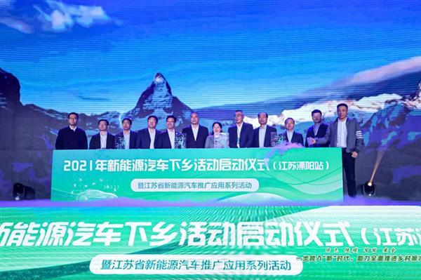 2021年新能源汽车下乡活动正式启动 首站江苏溧阳