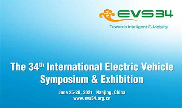 重磅嘉宾云集!EVS34世界电动车大会6月25-28日将在南京举行