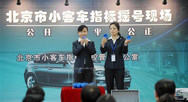 北京新政首期新能源小客车指标将于明天配置