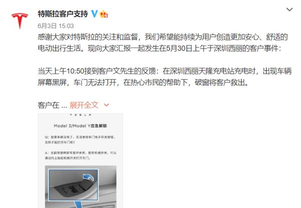 特斯拉向深圳Model 3车主充电被锁车内致歉