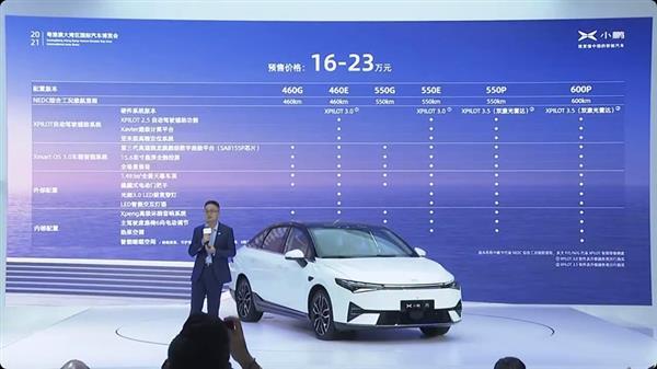 小鹏汽车P5正式开启预售 预售价格16-23万元
