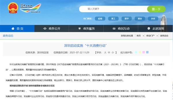 深圳:研究出台新能源小汽车个人车主增购小汽车车型优化政策